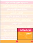 tips from Messengers Stories screenshot 4/6