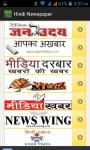 Hindi Newspaper Online screenshot 3/6