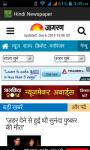 Hindi Newspaper Online screenshot 4/6