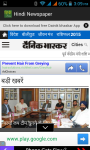 Hindi Newspaper Online screenshot 6/6