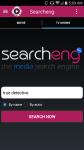 Searcheng screenshot 1/6