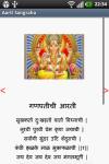 Aarti Sangraha screenshot 1/6