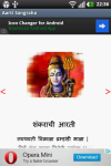 Aarti Sangraha screenshot 2/6