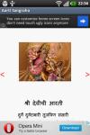 Aarti Sangraha screenshot 3/6