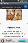 Aarti Sangraha screenshot 4/6