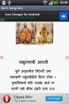 Aarti Sangraha screenshot 5/6