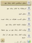 naghmehaye entezar screenshot 1/6