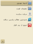 naghmehaye entezar screenshot 2/6