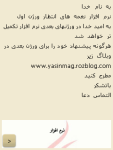naghmehaye entezar screenshot 3/6