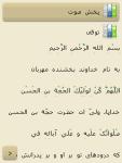 naghmehaye entezar screenshot 4/6