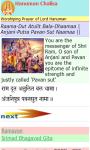 Jai Shri Hanuman Chalisa screenshot 2/3