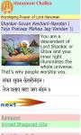 Jai Shri Hanuman Chalisa screenshot 3/3