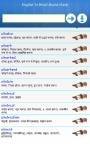 ShabdKosh Offline Dictionary screenshot 2/4