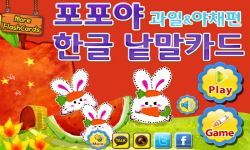 POPOYA Fruits Korean Flashcard screenshot 1/5