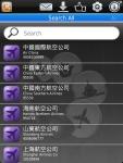 Guangzhou Useful Numbers screenshot 1/4