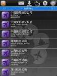 Guangzhou Useful Numbers screenshot 3/4