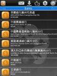 Guangzhou Useful Numbers screenshot 4/4