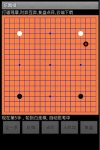 Idea Chess -Weiqi screenshot 4/4