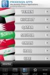 Gulf Cup 2010 screenshot 1/1