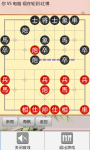 Chinese Chess 2014 screenshot 2/2