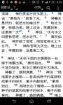 Chinese Bible -Simplified screenshot 1/3