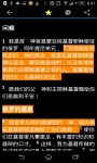 Chinese Bible -Simplified screenshot 3/3