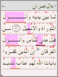 Mobile English Tajweed Quran screenshot 1/1