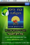 -    (Hebrew audiobook - The Little Mermaid by Hans Christian Andersen) screenshot 1/1