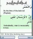 Quran With English screenshot 1/1