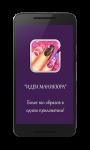 Manicure Ideas 2016 screenshot 1/5
