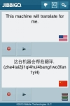 Jibbigo Chinese English Speech Translator (made for iPhone 3GS, 3rd gen. iPod touch or newer) screenshot 1/1
