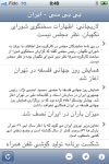 Farsi Feed screenshot 1/1