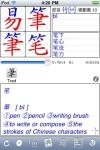 eStroke Animated Chinese Characters screenshot 1/1