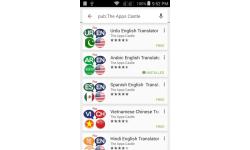 French to  Russian Translator screenshot 4/6