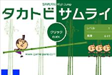 The Samurai High Jump screenshot 1/3