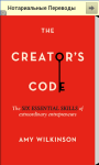 Amy Wilkinson - The Creators Code screenshot 1/5