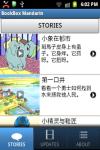 BookBox Mandarin Stories screenshot 1/3