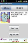 BookBox Mandarin Stories screenshot 2/3