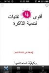 Memory E-Book - The 4 Most Powerful Memory Techniques (Arabic version) screenshot 1/1