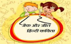 Hindi Kids Rhyme Jack And Jill screenshot 1/3