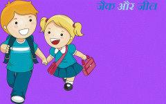 Hindi Kids Rhyme Jack And Jill screenshot 2/3