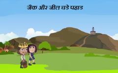 Hindi Kids Rhyme Jack And Jill screenshot 3/3