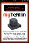 myTefillin (Tefillin pack) screenshot 1/1