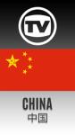TV Channels China screenshot 1/4