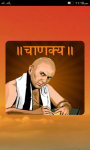 Chanaky Niti screenshot 1/4