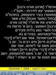Hayom Yom (Yiddish) screenshot 1/1