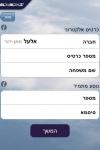 EL-AL check-in screenshot 1/1