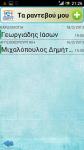 Randevou EOPYY lite screenshot 3/3