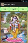 KrishnaChalisha screenshot 1/4