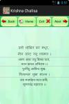 KrishnaChalisha screenshot 3/4